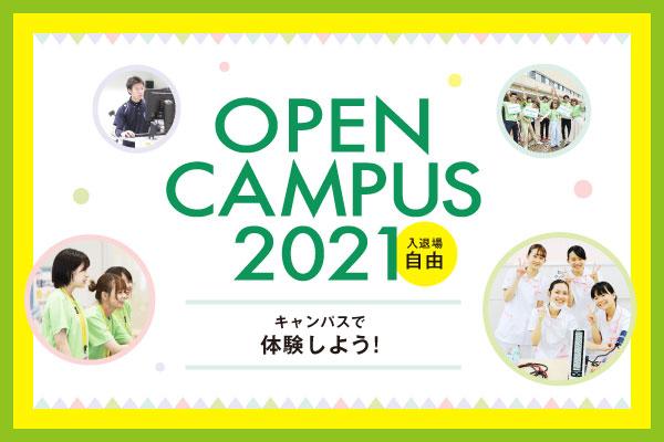 2021OCbanner_admission.jpg