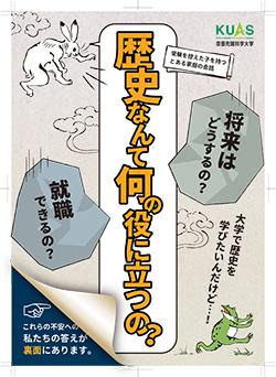 歴史人文学-1.jpg