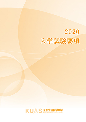 2020admissions_guide_mini.jpg