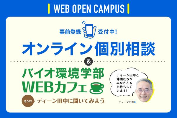 weboc_banner_kogakubu