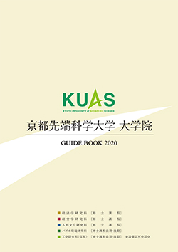 2020_kuas-gs-cover.jpg