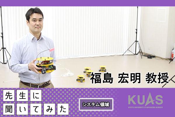 hp_interview_fukushima.jpg
