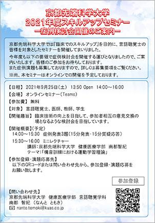 20210611_Skill up seminar.jpg