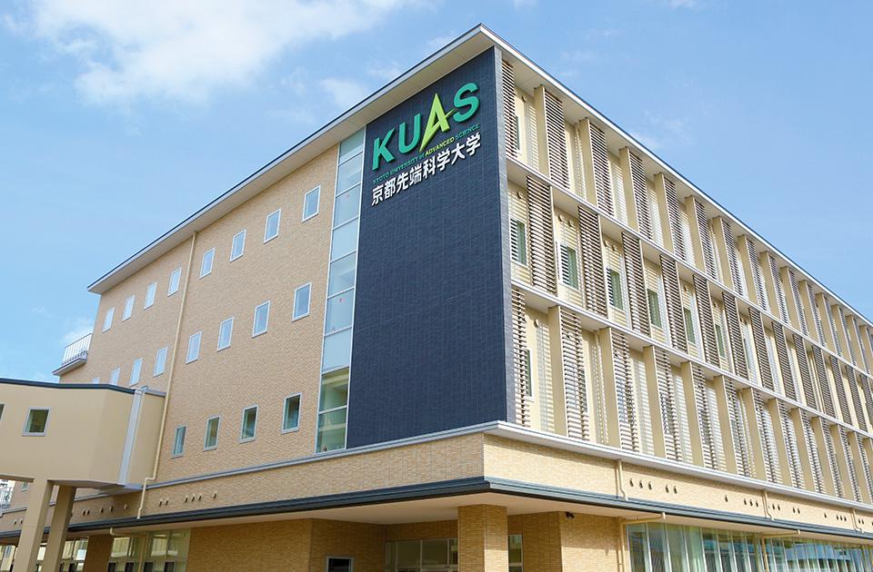 京都先端科学大学ってどんな大学? | 京都先端科学大学(KUAS)