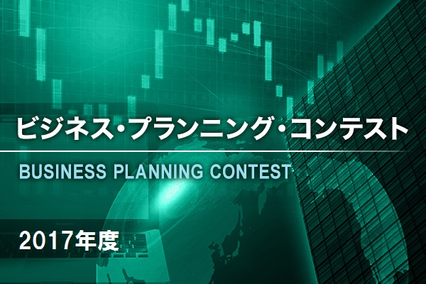 BusinessPlannningContest - 2017.jpg