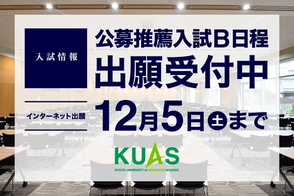 201205_Banner_topics_kouboB_y.jpg