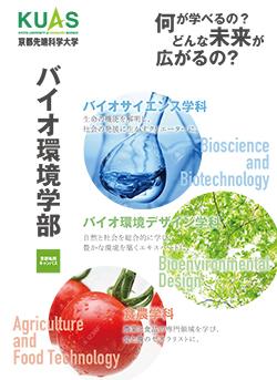バイオ環境学部2019-1.jpg