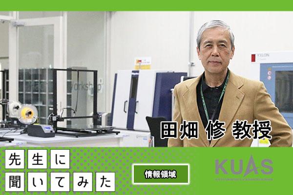 hp_interview_tabata.jpg