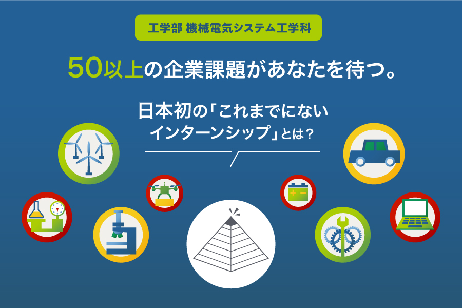 kyotosentan_kogakubu_banner_900x600.jpg