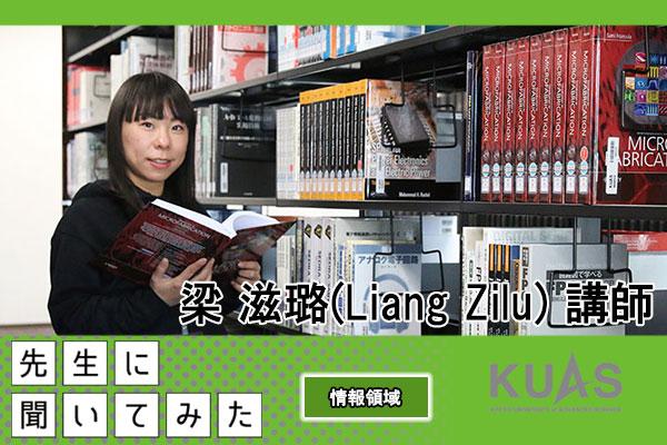 hp_interview_Liang.jpg
