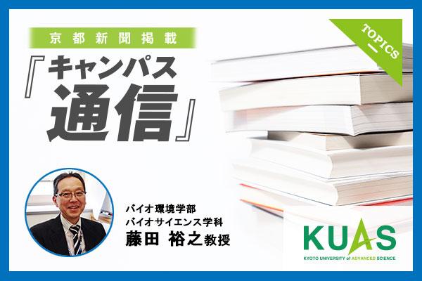 canpas_fujita_EC.jpg