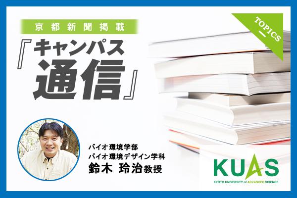canpas_suzuki_EC.jpg
