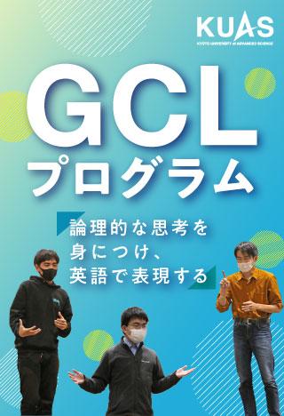 2021_GCLbanner.jpg