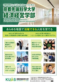 経済経営学部_学部紹介チラシ1112.jpg