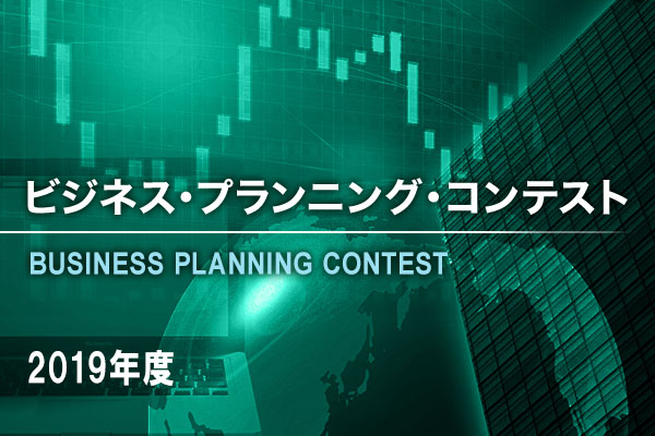 BusinessPlannningContest - 2019.jpg