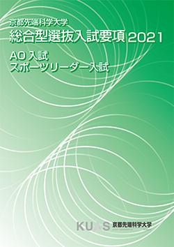 総合型選抜入試要項2021.jpg