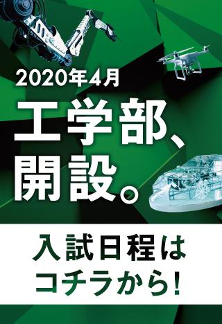 191122_topics_kogakubu.jpg