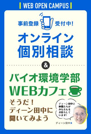 200805_Banner_topics_WEBOC_kobetsu.jpg