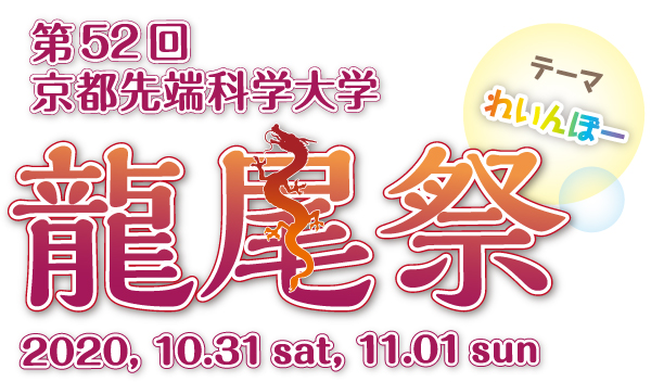 ryubisai_logo.jpg