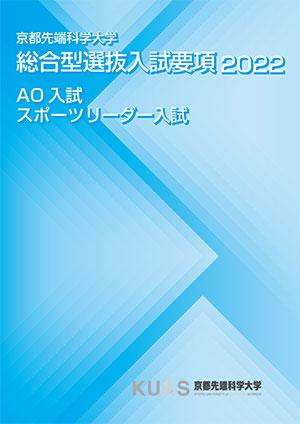 sougougatasenbatsu_admission_pamphlet_2022.jpg