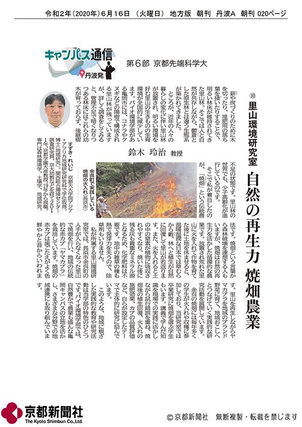 20200717_campas_suzuki.jpg
