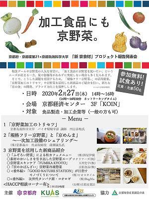 20200203_kyoyasaiPDFIMG.jpg