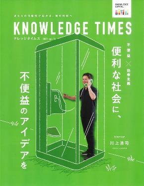 20210916_Knowledge Times.jpeg