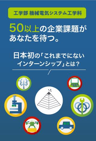 kyotosentan_kogakubu_banner_320x468.jpg