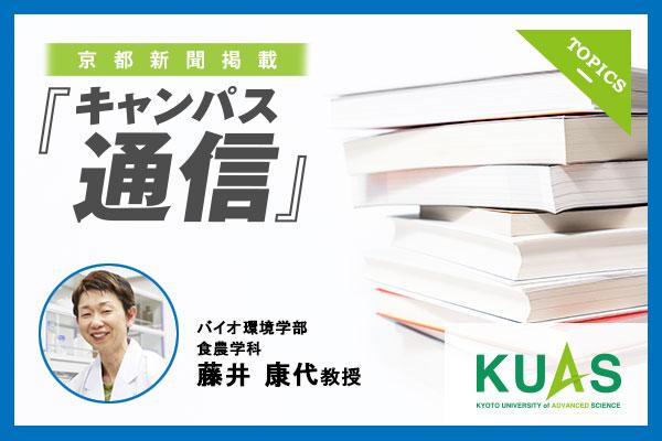 canpas_hujii_EC.jpg