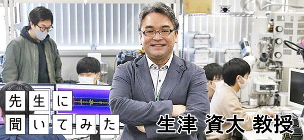 hp_interview_namadu2.jpg