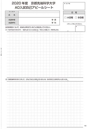aoappeal_sheet_2020.jpg