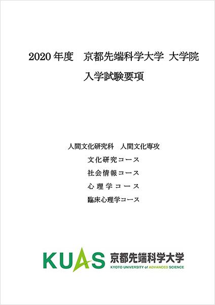 2020graduate_school_human_admission_solid.jpg
