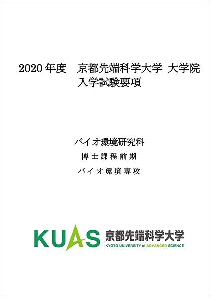 2020graduate_bioeary_1st_admission_solid.jpg