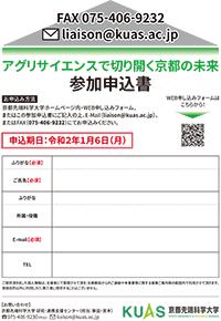 アグリサイエンスで切り開く京都の未来 参加申込書