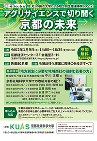 COC+地域活性化セミナー事業「アグリサイエンスで切り開く京都の未来」