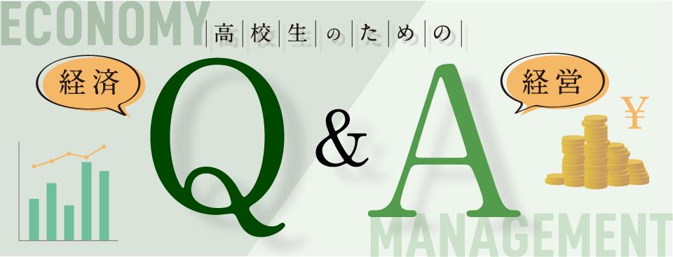 高校生のための経済・経営Q&A