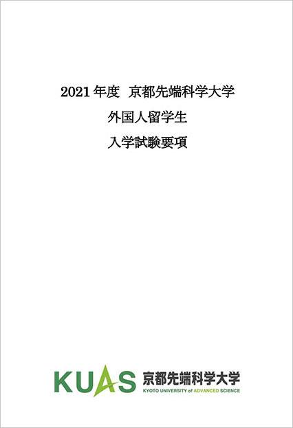 2021gairyu_youkou.jpg