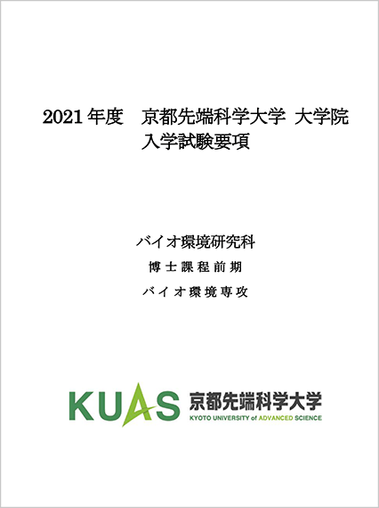 2021bioM_youkou-1.png