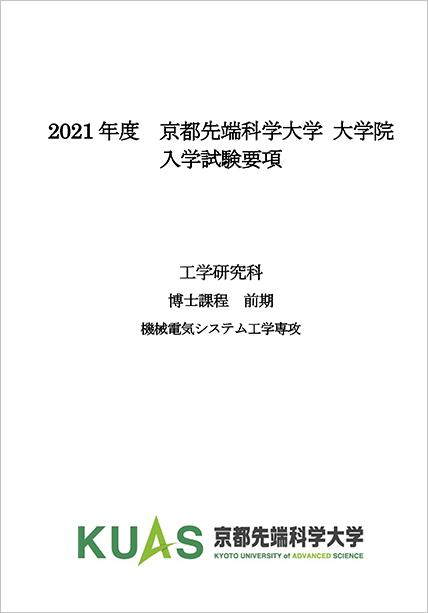 2021engiM_youkou.png