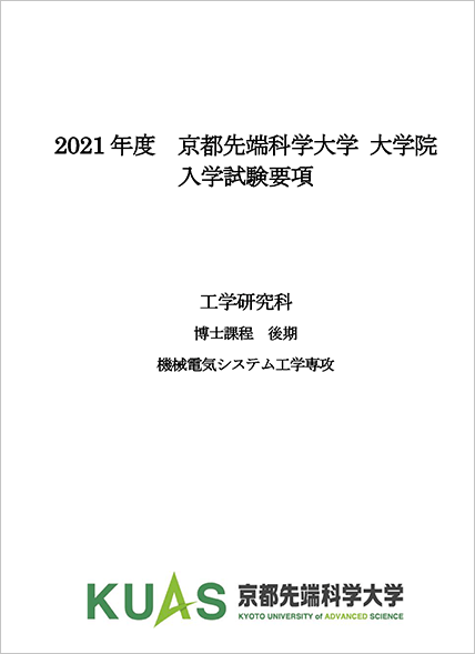 2021engiD_youkou.png