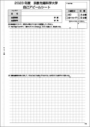 sougougatasenbatsu_appeal_sheet_2022.jpg