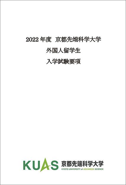 2022gairyu_youkou.jpg