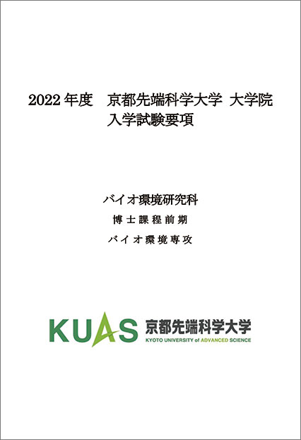2022bioM_yoko.jpg