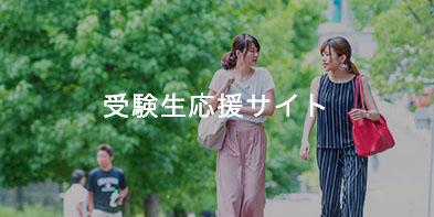京都先端科学大学 受験生応援サイト