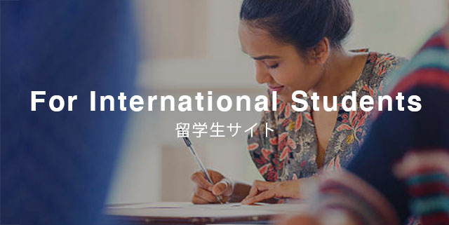 京都先端科学大学 留学生サイト